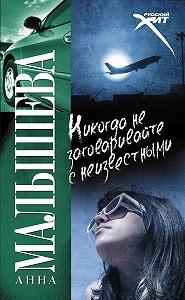 Анна Малышева -Никогда не заговаривайте с неизвестными