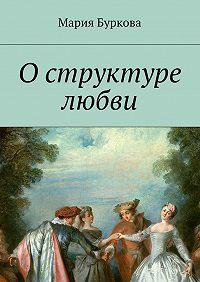 Мария Буркова -Оструктуре любви