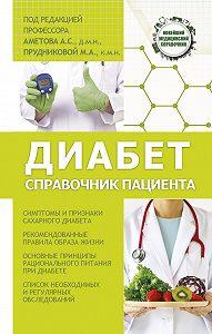 Александр Аметов -Диабет. Справочник пациента