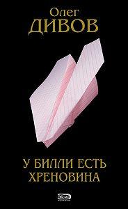 Олег Дивов -У Билли есть хреновина