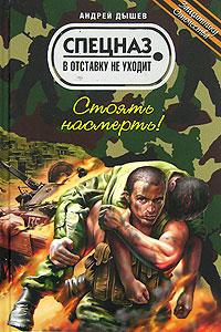 Андрей Дышев - Стоять насмерть!