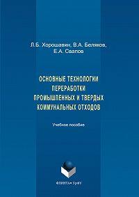 Егор Свалов -Основные технологии переработки промышленных и твердых коммунальных отходов