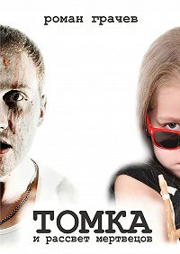 Роман Грачев - Томка ирассвет мертвецов