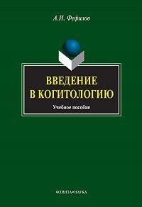 Александр Иванович Фефилов -Введение в когитологию. Учебное пособие