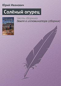 Юрий Иванович -Солёный огурец