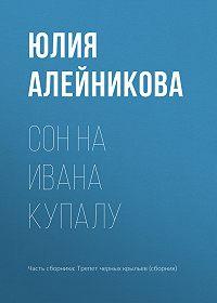 Юлия Алейникова -Сон на Ивана Купалу