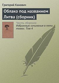 Григорий Канович -Облако под названием Литва (сборник)