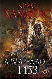Крис Хамфрис -Армагеддон. 1453