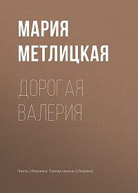Мария Метлицкая -Дорогая Валерия
