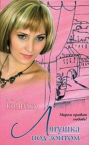 Вера Копейко -Лягушка под зонтом
