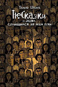 Таньчо Иванса - НеСказки о людях, случившихся на моем пути (сборник)