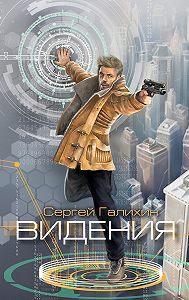 Литагент Галихин Сергей -Видения