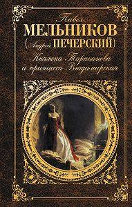 Павел Мельников-Печерский -Княжна Тараканова и принцесса Владимирская