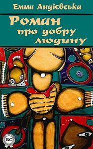 Емма Андріевська -Роман про добру людину