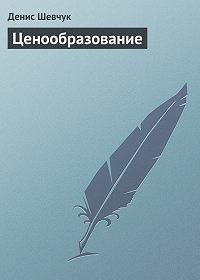 Денис Шевчук -Ценообразование