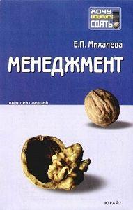 Е. П. Михалева -Менеджмент: конспект лекций