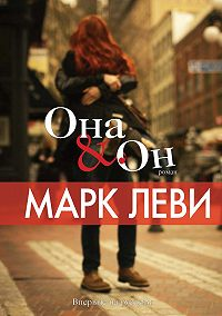 Марк  Леви - Она & Он