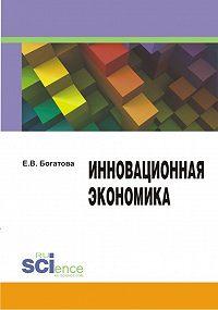 Елена Богатова -Инновационная экономика