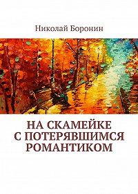 Николай Боронин -На скамейке с потерявшимся романтиком