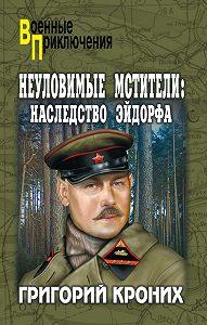Григорий Кроних -Неуловимые Мстители. Наследство Эйдорфа