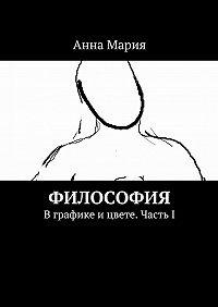 Анна Мария -Философия. В графике и цвете. Часть I