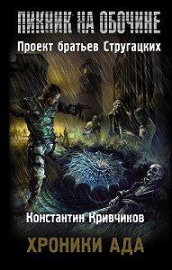 Константин Кривчиков -Хроники ада
