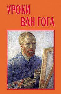 Евгений Яковлевич Басин -Уроки Ван Гога