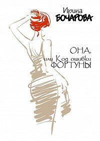 Ирина Бочарова -Она, или Код ошибки Фортуны