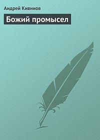 Андрей Кивинов -Божий промысел