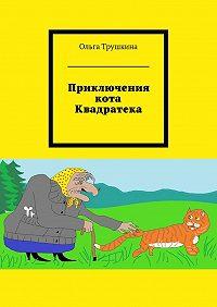 Ольга Трушкина -Приключения кота Квадратека