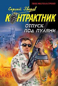 Сергей Зверев -Отпуск под пулями