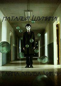 Наталья Шунина -Тайна клуба Чикли