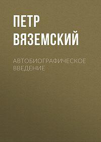 Петр Андреевич Вяземский -Автобиографическое введение