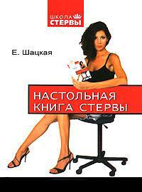 Евгения Шацкая -Настольная книга стервы