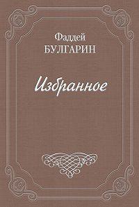 Фаддей Булгарин -Письмо к И. И. Глазунову