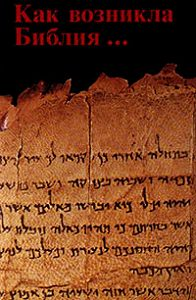 Неустановленный автор -Как возникла Библия
