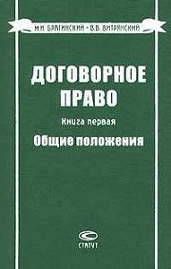 Василий Витрянский -Договорное право. Книга первая. Общие положения