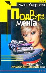Алена Смирнова -Подруга мента