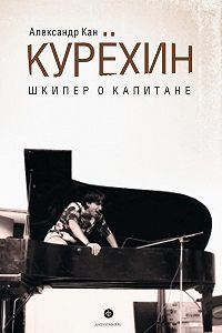Александр Кан -Курехин. Шкипер о Капитане