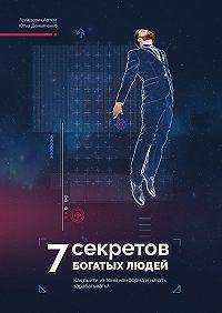 Артём Лукашевич -7 Секретов богатых людей. Как выйти из зоны комфорта и начать зарабатывать?