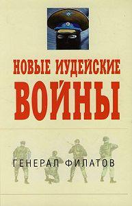 Виктор Филатов - Новые иудейские войны