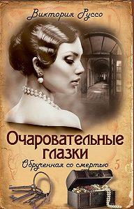 Виктория Руссо - Очаровательные глазки. Обрученная со смертью
