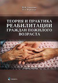 Е. А. Берецкая -Теория и практика реабилитации граждан пожилого возраста. Учебное пособие