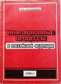 Салават Асфатуллин -Инфляционные процессы в Российской Федерации