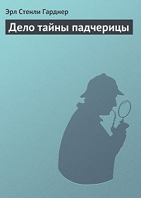 Эрл Стенли Гарднер -Дело тайны падчерицы