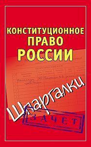 Андрей Петренко -Конституционное право России. Шпаргалки