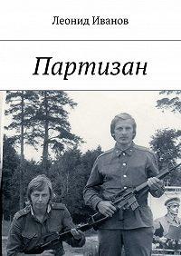 Леонид Иванов -Партизан