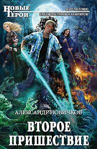 Александр Новичков - Второе пришествие