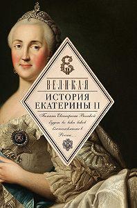 Сборник -Великая. История Екатерины II