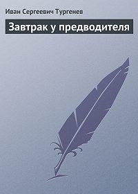 Иван Тургенев -Завтрак у предводителя